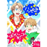 [Boys Love (Yaoi) : R18] Doujinshi - Anthology - Hetalia / United Kingdom x America (ハッピーばかぁ!ンス) / パーチングマーチ1200