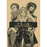 Doujinshi - Final Fantasy X / All Characters (Final Fantasy) (ケモノ道) / 福助堂