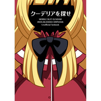 Doujinshi - IRON-BLOODED ORPHANS / All Characters & Kudelia Aina Bernstein (クーデリアを探せ) / あの茶葉