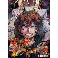[Boys Love (Yaoi) : R18] Doujinshi - Novel - Blood Blockade Battlefront / Femto x Leonard Watch (胡蝶シンドローム) / たいたい亭