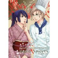 Doujinshi - Novel - Macross Frontier / Michael Blanc x Saotome Alto (Night Sweets) / タンタカタン