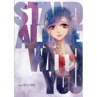 Doujinshi - Aikatsu! / Kazesawa Sora (STAND ALONE WITH YOU case.彼女の選択) / 3Dコスモドリア