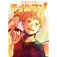 Doujinshi - Anthology - My Hero Academia / Ojiro Mashirao & All Characters (だいすき!! テイルマン) / こぶたのサラダ