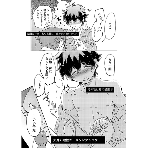 [Boys Love (Yaoi) : R18] Doujinshi - Blood Blockade Battlefront / Klaus V Reinhertz x Leonard Watch (ラブガン&ラブドール) / 学徒士団