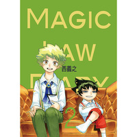 Doujinshi - Muhyo and Roji / Enchu (Magic Law Diary 2) / ナイーブタ