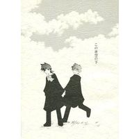 Doujinshi - Harry Potter Series / James Potter & Sirius Black (この青空の下) / よりみち本舗