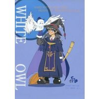 Doujinshi - Manga&Novel - Harry Potter Series (WHITE OWL) / 急げ!ぽたぽた焼