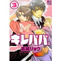 Boys Love (Yaoi) Comics - Kirepapa. (通常版)キレパパ。(3))