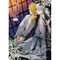 [Boys Love (Yaoi) : R18] Doujinshi - Touken Ranbu / Tsurumaru Kuninaga x Shishiou (契り) / Double Slash