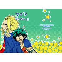 Doujinshi - My Hero Academia / Midoriya Izuku x All Might (ファンなんですっ!) / 夕焼フィルム