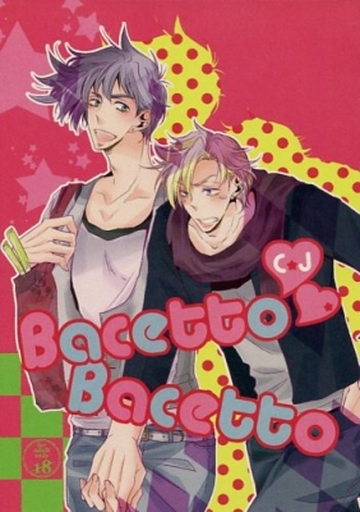 [Boys Love (Yaoi) : R18] Doujinshi - Manga&Novel - Jojo Part 2: Battle Tendency / Caesar x Joseph (Bacetto Bacetto) / TACOS!
