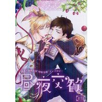 [Boys Love (Yaoi) : R18] Doujinshi - Manga&Novel - Anthology - Dynasty Warriors / Guo Jia x Xu Shu (昼夜交歓) / たまのじ