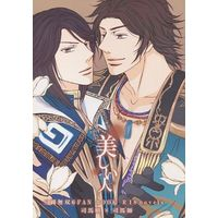 Doujinshi - Novel - Dynasty Warriors / Sima Zhao x Shibashi (美しい人) / 月に叢雲