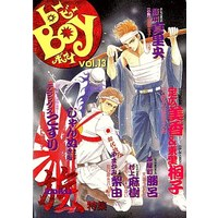 Boys Love (Yaoi) Comics - B-boy COMICS (b-Boy(13) 族特集号)