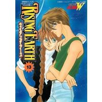 Boys Love (Yaoi) Comics - Mobile Suit Gundam Wing (<<ガンダムW>> RISING EARTH ライジング・アース(13))