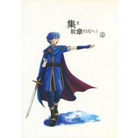 Doujinshi - Fire Emblem: Mystery of the Emblem / Marth & All Characters (集え紋章の元へ! 上) / マシカム