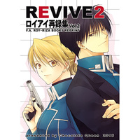Doujinshi - Anthology - Omnibus - Fullmetal Alchemist / Roy Mustang x Hawkeye (REVIVE2) / Chocolate Queen