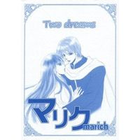 Doujinshi - Novel - Fire Emblem Series (マリク Two dreams) / のぶざるくらぶ