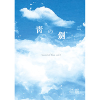 Doujinshi - Novel - K (K Project) / Mikoto x Reisi (青の剣 前編) / ACF