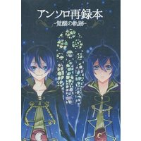 Doujinshi - Omnibus - Fire Emblem Awakening / All Characters (Fire Emblem Series) (アンソロ再録本-覚醒の軌跡-) / Kabo+