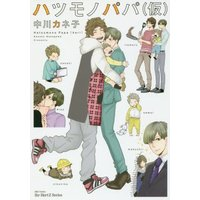 Boys Love (Yaoi) Comics - ihr HertZ Series (ハツモノパパ (仮))