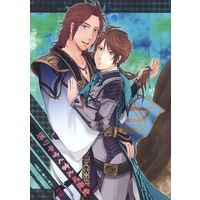 [Boys Love (Yaoi) : R18] Doujinshi - Dynasty Warriors / Sima Zhao x Zhong Hui (解りやすく言えば最愛) / おにぎり忍法
