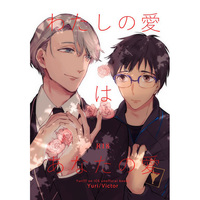 [Boys Love (Yaoi) : R18] Doujinshi - Novel - Yuri!!! on Ice / Katsuki Yuuri x Victor (わたしの愛はあなたの愛) / ISME