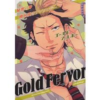 Doujinshi - Anthology - Blue Exorcist / Suguro Ryuji (<<青の祓魔師>> ○)Gold Fervor/ken/中路) / ちま & mame & 揚井 & イチムラ & Momochi
