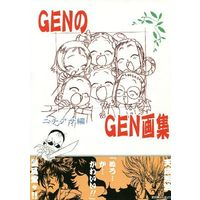 Doujinshi - Illustration book - GENのGEN画集 ニチアサ編 / GENPROOM