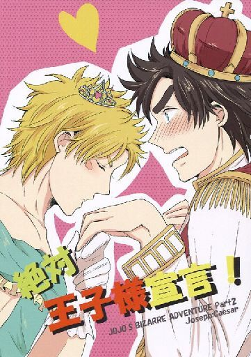Doujinshi - Jojo Part 2: Battle Tendency / Joseph x Caesar (絶対王子様宣言!) / Meteor shower