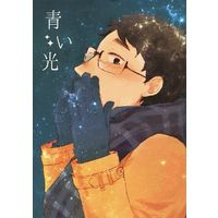 Doujinshi - Anthology - Haikyuu!! / Takeda Ittetsu x Ukai Keishin (青い光) / kz