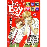 Boys Love (Yaoi) Comics - B-boy COMICS (b-Boy(28) 初体験特集号)