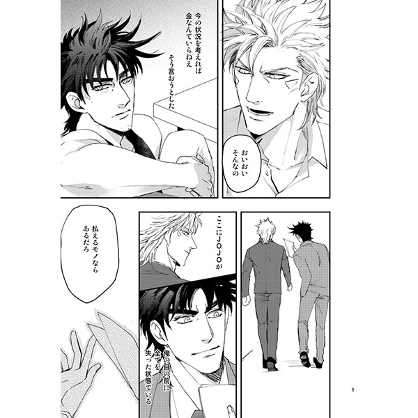 [Boys Love (Yaoi) : R18] Doujinshi - Jojo Part 2: Battle Tendency / Caesar x Joseph (wet dream) / Damin