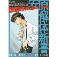 Doujinshi - Novel - Ghost Hunt (安原解体新書) / K.E.K
