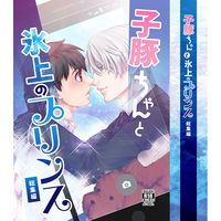 [Boys Love (Yaoi) : R18] Doujinshi - Novel - Compilation - Yuri!!! on Ice / Victor x Katsuki Yuuri (子豚ちゃんと氷上のプリンス総集編) / アイル