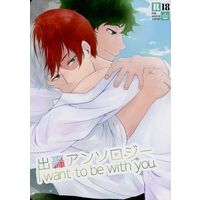 [Boys Love (Yaoi) : R18] Doujinshi - Manga&Novel - Anthology - My Hero Academia / Midoriya Izuku x Todoroki Shouto (I want to be with you.出轟アンソロジー) / GASA