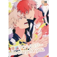 [Boys Love (Yaoi) : R18] Doujinshi - Manga&Novel - Anthology - My Hero Academia / Bakugou Katsuki x Todoroki Shouto (I'm crazy for you.爆轟アンソロジー) / GASA