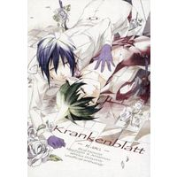 [Boys Love (Yaoi) : R18] Doujinshi - Manga&Novel - Anthology - Blue Exorcist / Mephisto (krankenblatt) / silling bee.