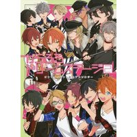 Doujinshi - Anthology - Ensemble Stars! / All Characters (からふるドリームステージ 2) / cheerio