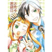 Doujinshi - Tales of Xillia2 / Elle & Ludger (君と居た日々) / Tadaima