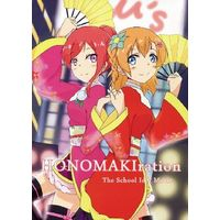Doujinshi - Illustration book - Love Live / Honoka & Maki (HONOMAKIration The School Idol Movie) / 三毛猫のアトリエ