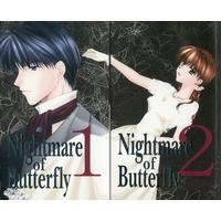 Doujinshi - Novel - Ghost Hunt / Naru x Mai (【2冊組】Nightmare of Butterfly) / Seraphita