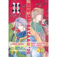 Doujinshi - Anthology - Tenkuu Senki Shurato (RED TAG BAZAAR) / 天の子午線/DOGS CATS