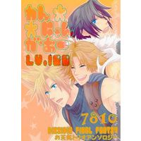 Doujinshi - Manga&Novel - Anthology - Final Fantasy VII / Cloud & Squall & Tidus (わん*にゃん*がおー LV.100) / 匣入