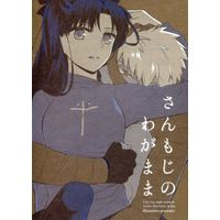 Doujinshi - Fate/stay night / Archer x Rin (さんもじのわがまま) / illuminator