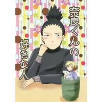 Doujinshi - Novel - Anthology - NARUTO / Nara Shikamaru x Temari (奈良くんの好きな人) / Sweet Potato