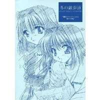 Doujinshi - Manga&Novel - Kanon (冬の散歩道 A HAZY SHADE OF WINTER)