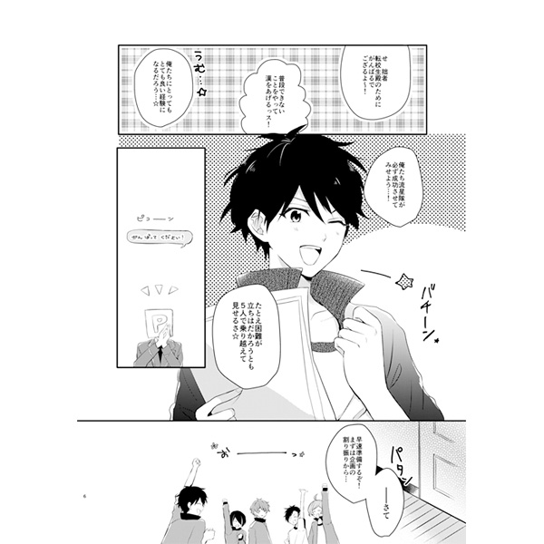 [Boys Love (Yaoi) : R18] Doujinshi - Anthology - Ensemble Stars! (流星まとめてパコり隊) / アールカフィ chilphild