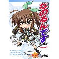 Doujinshi - Magical Girl Lyrical Nanoha / Einhard Stratos (なのるんですstrike Round.1) / Kosakunin Retsuden!!