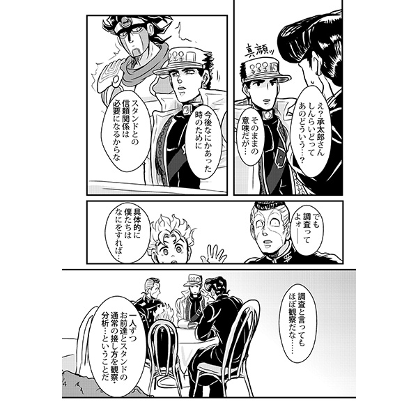 Doujinshi - Anthology - Jojo Part 4: Diamond Is Unbreakable / Joseph & Jyoutarou & Jyosuke (君ありて幸福) / モルガナイト シュガービート
